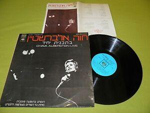 Chava Alberstein Live 1971 Israel 1st Press LP + Booklet / Hadjikakis / Moustaki