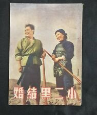 50's 小二黑結婚 陳娟娟 Hong Kong Chinese movie  synopsis booklet Chen Chuan Chuan