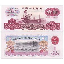 China 3rd, 1 Yuan, 1960, P-874c, AUNC-UNC