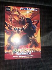 GODZILLA (2001 Movie Version) ACTION FIGURE ~ NECA