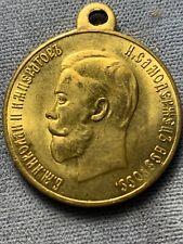 RUSSIA .Medal Coronation Of Nichols II(COPY  , REPLICA )