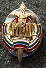 RUSSIAN  POLICE MVD FLAG BADGE PIN