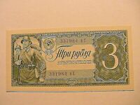 1938 Russia USSR 3 Rubles CH CU Original Soviet Union Paper Money Currency P-214