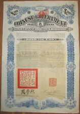 "CHINA Government 5% ""Crisp"" Gold Loan of 1912 £20 UNCANCELLED +coupons"