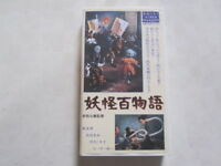 Yokai hyakumonogatari japanese horror movie VHS japan Bloody occult