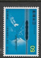 JAPAN 1976 CABLE SHIPS 1v MNH