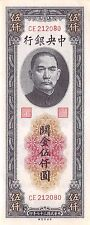 China 5000 CGU  0948  P 361  Series CE  circulated Banknote