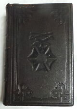 McClellan's Own Story: The War for the Union (First Edition), McClellan, George