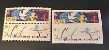 1962, Russia, USSR, 2681, MNH, imperf, New Year