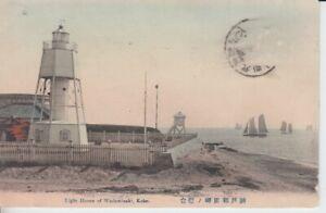 Ansichtskarten Leuchtturm Light House of Wadamisaki Kobe