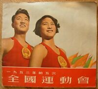 Rare photo album Chinese Sport 1952 Communist propaganda Mao Zedong China