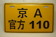 BeiJing of China official License Plate from 90's #110