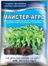 Complex mineral fertilizer For seedlings / 25 g