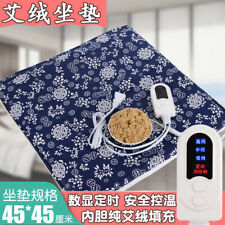 Electric Heating Moxa Cushion Moxibustion Pad Herbal Mugwort Mat Health 电热艾灸艾绒坐垫