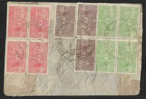 NEPAL OFFICIAL MULTICOLOURED COVER 1960