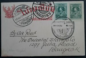 RARE 1924 Thailand 3A green Stamped Postcard uprated cancelled Nong Kay