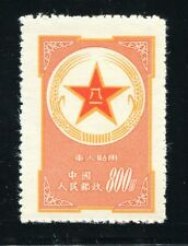 China Stamp 1953 M1-1 Military Postage Stamp (Yellow Military Stamp) 黄军邮 MNH