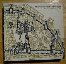 Moscow Kremlin History of Architecture Guide In Russian Soviet era book 1967