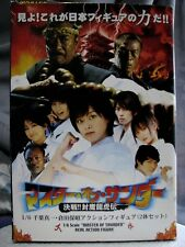 Alfrex 1/6th Real Action Figures Master of Thunder Sonny Chiba & Yasuaki Kurata