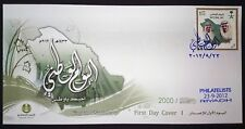 Saudi Arabia National Day 2012 SC#1418 FDC
