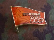WW2 WWII SOVIET UNION USSR CCCP FLAG METAL PIN BADGE INSIGNIA