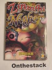 MANGA:  Hino Horror Vol. 13: Zipangu Night by Hideshi Hino (2004, Paperback)