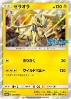 Pokemon Card Japanese - Zeraora 241/SM-P - PROMO HOLO MINT