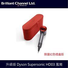 Dyson Supersonic HD03 升級版風筒 (紅色) (限量紅色禮盒版) (平行進口產品)