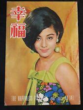 1968 #141 何俐俐 幸福 Hong Kong Happiness Pictorial magazine actress Lily Ho on cover