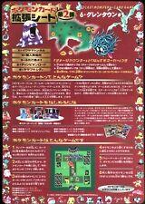 Japanese Pokemon 1998 Vending Sheet Series 2 #16 Unpeeled Mint/NM US Seller