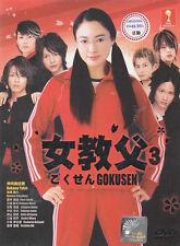 GOKUSEN 3 Japanese Drama DVD with English Subtitle