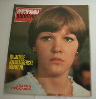 Elena Proklova ILUSTROVANA POLITIKA Yugoslavian January 1977 VERY RARE