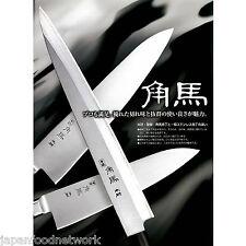 Japanese Shimomura 6000 Sashimi Knife 230mm