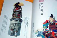 Samurai armor and haori design in sengoku period japan book english #0215