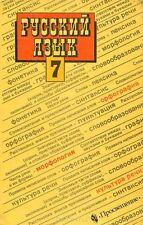 Русский язык. 7 класс (новая книга) Учебник для учеников 7 класса (new book)