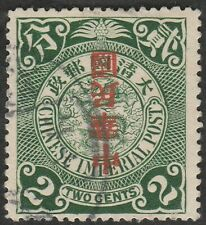*1912 Statistical Dept INVERTED opt 'ROC' on Coiling Dragon 2c used RARE