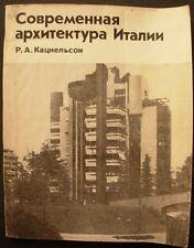 Modern Architecture of Italia Russian Soviet photo book 1983