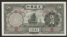1935 CHINA (BANK OF COMMUNICATIONS) 5 YUAN NOTE UNC
