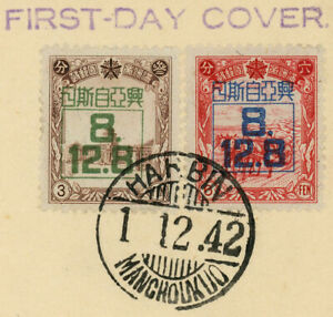 Manchukuo #148-149 First Day Issue Cover FDC Harbin 1942