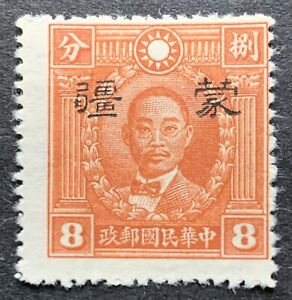1945 Japan Occupation Of Meng Chiang, Overprint On 8f New Peking Marty, #2N108.