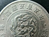 1896 KOREA 1/4 YANG. Year 505. TOP Rare 朝鮮 開國五百五年. PCGS has 3 Coins