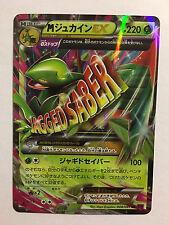 Pokemon Card / Carte Sceptile EX Holo 008/081 RR XY7 1ED