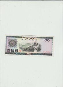 CHINA  100  YUAN  1979  CURRENCY  EXCHANGE
