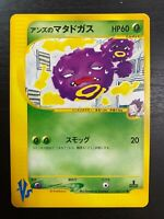 VS Set Will/'/'s Exeggutor Common 1st Edition Japanese new 3DY 073//141