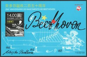 MACAU CHINA 2020 250TH ANNIV. OF THE BIRTH OF BEETHOVEN SOUVENIR SHEET 1 STAMP