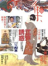Shu - Antique Masterpieces Book #30 Japanese Antique Collection Book