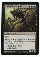 Phyrexian Obliterator NPH New Phyrexia MTG S- Chinese NM Flat Shipping