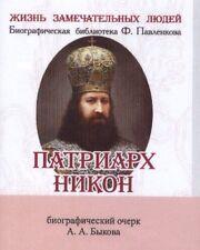 """Nouveau Russe Mini 3"""" Livre Patriarche Nikon Histoire Biographie Cadeau Miniatur"""