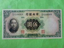 China 1936 Central Bank 5 Yuan (UNC)  全新 中华民国 一九三六年 中央银行 伍圆