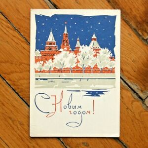 POSTCARD Happy NEW YEAR 1967 VINTAGE USSR RUSSIAN ill. by Pletnev & Ryakhovsky